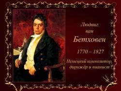 Бетховен. Соната № 8 до минор «Патетическая» (Скриншот)