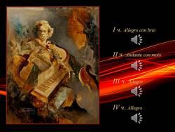 Бетховен. Пятая симфония. Судьба стучится в дверь... (Скриншот)