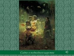 Богатырская сказка Васнецова (Скриншот)