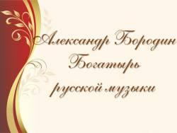 Александр Бородин. Богатырь русской музыки