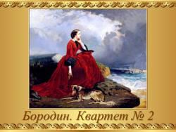 Александр Бородин. Квартет № 2