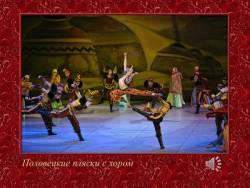 Бородин. Опера «Князь Игорь» (Скриншот)