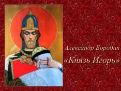 Бородин. Опера «Князь Игорь»