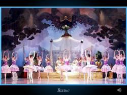 Чайковский. Балет «Спящая красавица» (для малышей) (Скриншот)