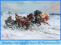 Ноябрьский образ в пьесе Петра Ильича Чайковского
