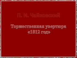 Чайковский. Торжественная увертюра «1812 год»