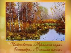 Чайковский. Времена года. Октябрь - Осенняя песня (для малышей)