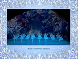 Чайковский. Балет «Щелкунчик» (для малышей) (Скриншот)