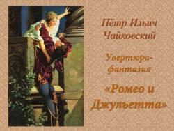 Чайковский. Увертюра-фантазия «Ромео и Джульетта»