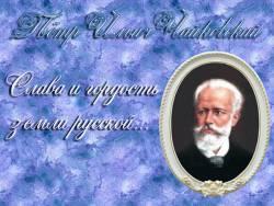 Чайковский. Слава и гордость земли русской