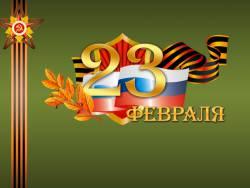 День защитников Отечества. Праздник для мужчин