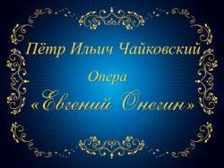 Два пушкинских образа в музыке: Опера Петра Ильича Чайковского «Евгений Онегин»