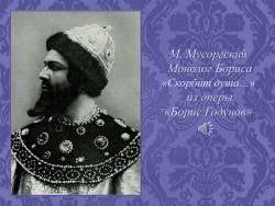 Фёдор Шаляпин. Царь-бас (Скриншот)