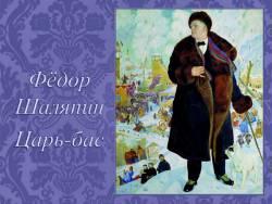 Фёдор Шаляпин. Царь-бас