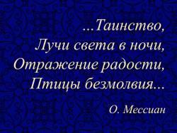 Философские образы XX века: «Турангалила-симфония» Оливье Мессиана (Скриншот)