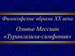 Философские образы XX века: «Турангалила-симфония» Оливье Мессиана