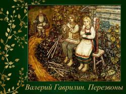 Валерий Гаврилин. Перезвоны