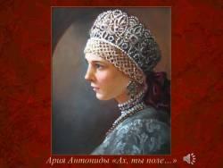Глинка. Опера «Иван Сусанин» (Скриншот)