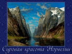 Эдвард Григ. Суровая красота Норвегии