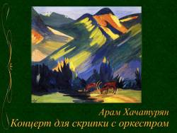 Хачатурян. Концерт для скрипки с оркестром