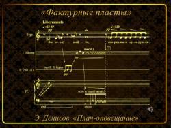 Какой бывает музыкальная фактура (Скриншот)