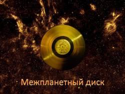 Межпланетный диск