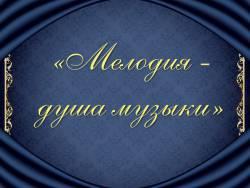 «Мелодия - душа музыки»