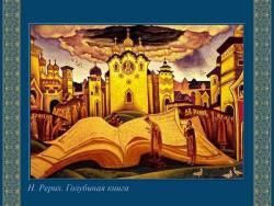 Мир русской духовной музыки (Скриншот)