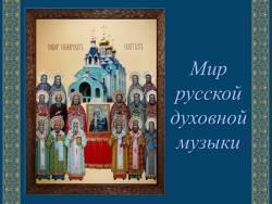 Мир русской духовной музыки