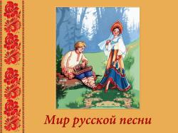 Мир русской песни (часть 1)