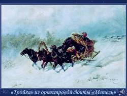 Мотивы пути и дороги в русском искусстве (Скриншот)