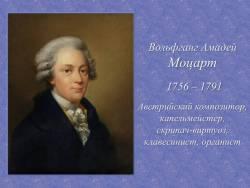 Моцарт. Симфония № 40 соль минор (Скриншот)