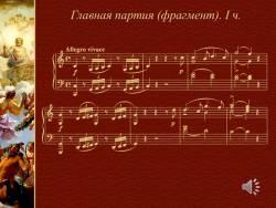 Моцарт. Симфония «Юпитер». Развитие музыкальных тем в симфонической драматургии (Скриншот)