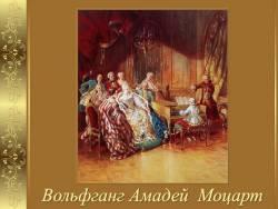 Вольфганг Амадей Моцарт. Тематическая беседа-концерт