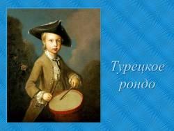 Вольфганг Амадей Моцарт. Турецкое рондо