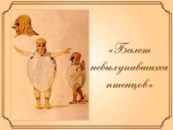 Мусоргский. Картинки с выставки - Балет невылупившихся птенцов
