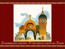 Мусоргский. Картинки с выставки: Богатырские ворота. В стольном городе во Киеве