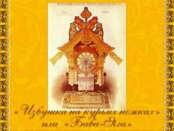 Мусоргский. Картинки с выставки - Избушка на курьих ножках или Баба-Яга