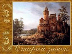 Мусоргский. Картинки с выставки - Старый замок