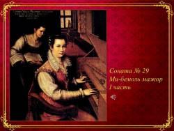 Музыкальные инструменты: Клавишные инструменты (Скриншот)