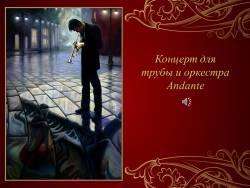 Музыкальные инструменты: Медные духовые инструменты (Скриншот)