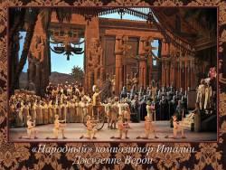 «Народный» композитор Италии Джузеппе Верди
