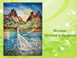 Истоки. Музыка и природа
