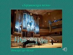 Хоровая музыка в храме (Скриншот)