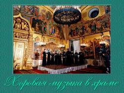 Хоровая музыка в храме