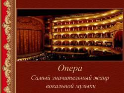 Опера. Самый значительный жанр вокальной музыки