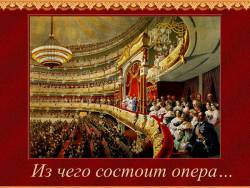 Из чего состоит опера