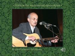 Музыкальные сюжеты в литературе (Скриншот)