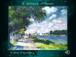«Музыкальные краски» в произведениях композиторов-импрессионистов (Скриншот)