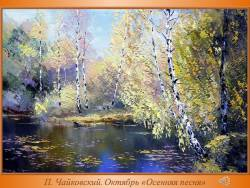 Осень. Тематическая беседа-концерт (Скриншот)